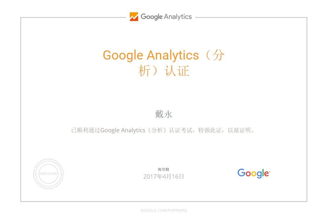 Google Analytics 认证的人员